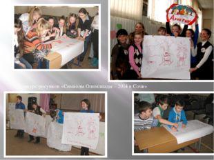 Конкурс рисунков «Символы Олимпиады – 2014 в Сочи»