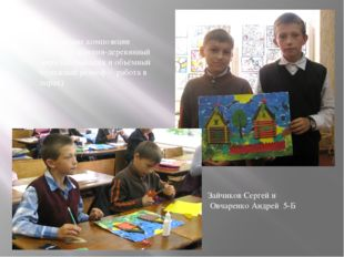Выполнение композиции «Русская деревня-деревянный мир» (аппликация и объёмный