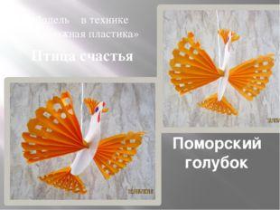 Модель в технике «бумажная пластика» Птица счастья Поморский голубок
