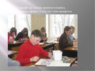 Изучаем шрифт на основе прямоугольника, учимся писать алфавит и тексты этим ш
