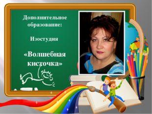 Дополнительное образование: Изостудия «Волшебная кисточка»