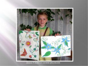 Дырда Ульяна со своими рисунками