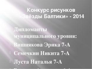 Конкурс рисунков «Звёзды Балтики» - 2014 Дипломанты муниципального уровня: Ви