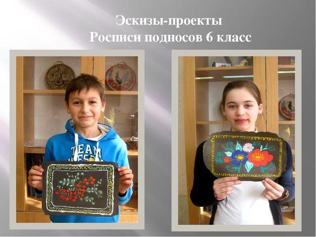 Эскизы-проекты Росписи подносов 6 класс