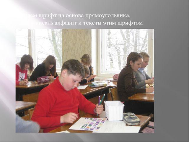 Изучаем шрифт на основе прямоугольника, учимся писать алфавит и тексты этим ш...