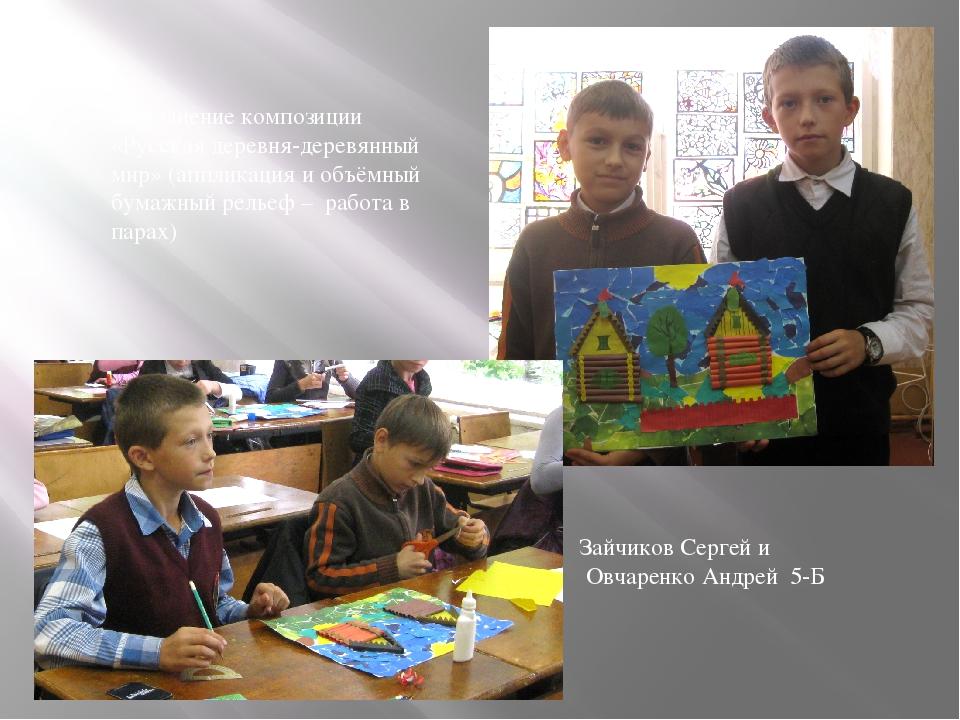 Выполнение композиции «Русская деревня-деревянный мир» (аппликация и объёмный...