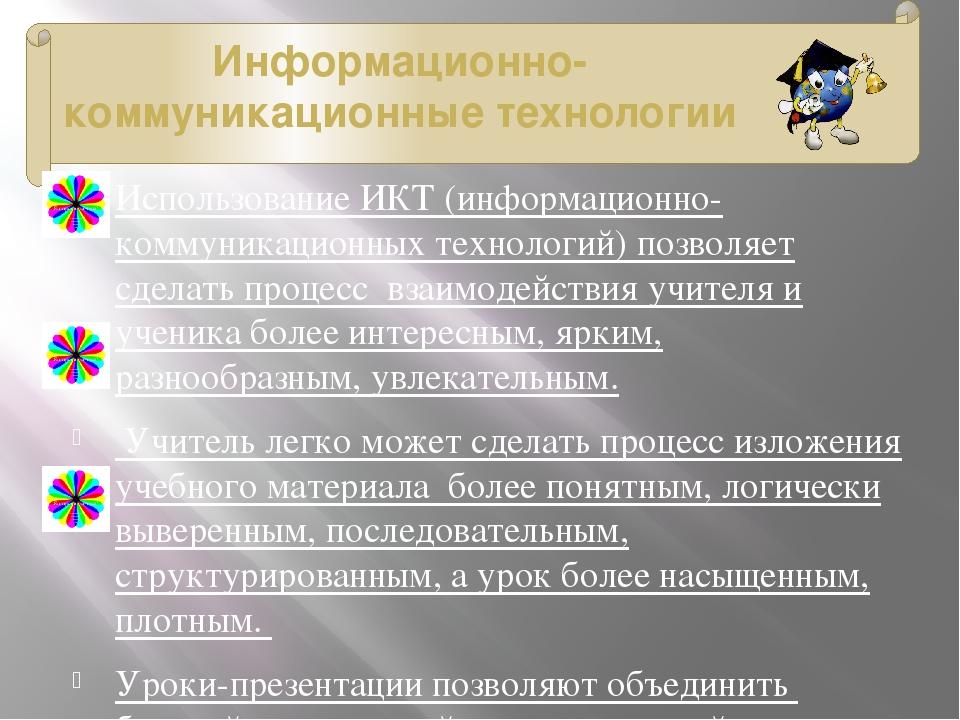 Информационно-коммуникационные технологии Использование ИКТ (информационно-к...
