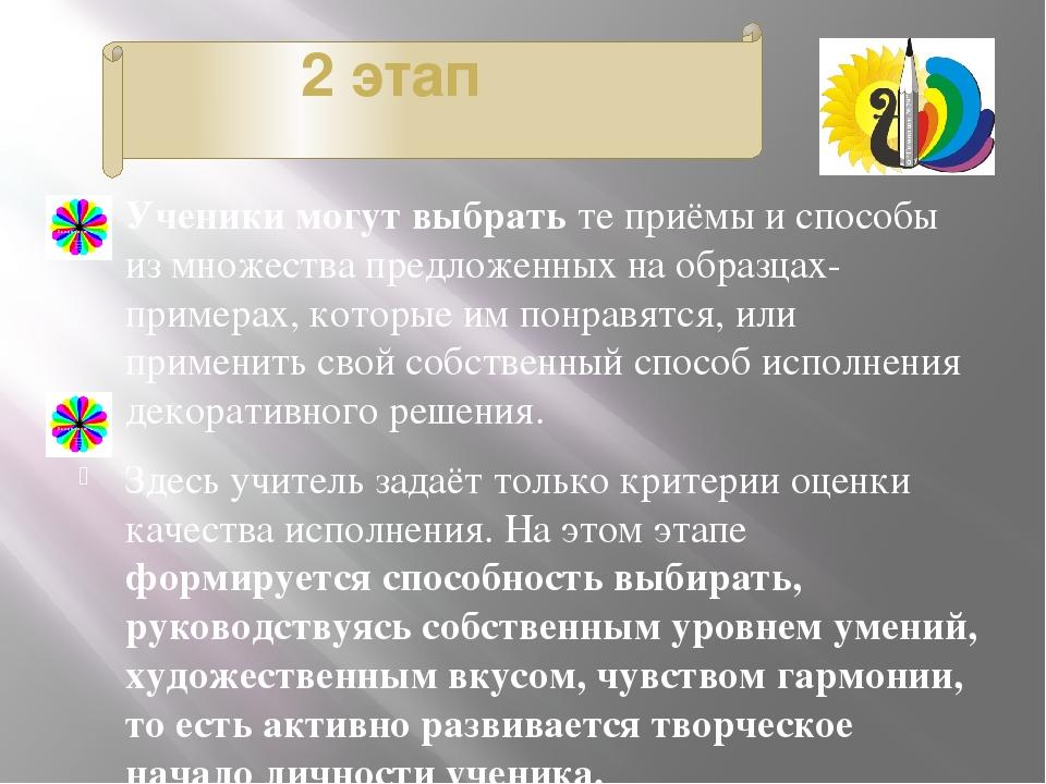 2 этап Ученики могут выбрать те приёмы и способы из множества предложенных н...