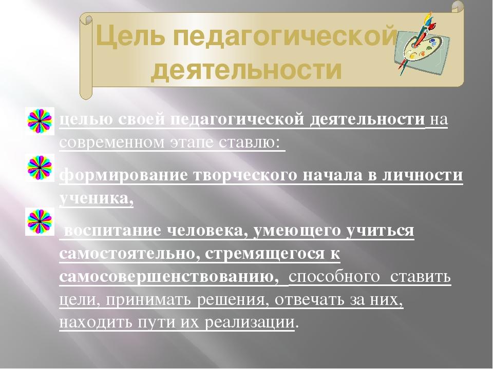 Цель педагогической деятельности целью своей педагогической деятельности на...