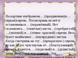 П.П. Кончаловский На картине изображена… (праздничная)и… (яркая)сирень. Посмо