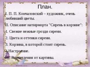 План. I. П. П. Кончаловский – художник, очень любивший цветы. II. Описание на