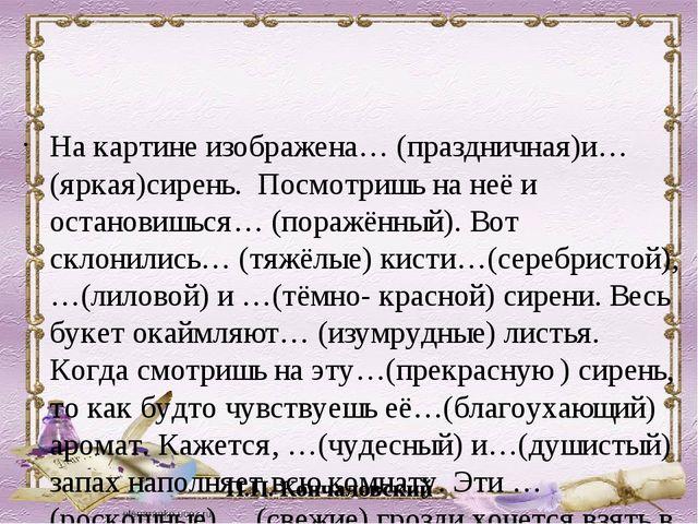 П.П. Кончаловский На картине изображена… (праздничная)и… (яркая)сирень. Посмо...