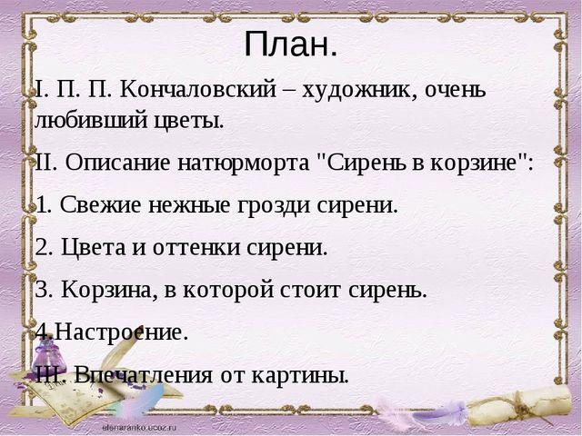 План. I. П. П. Кончаловский – художник, очень любивший цветы. II. Описание на...