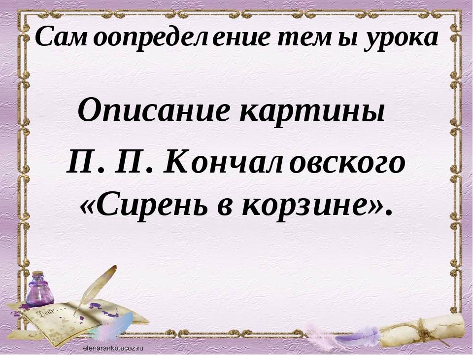 Самоопределение темы урока Описание картины П. П. Кончаловского «Сирень в кор...