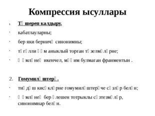Компрессия ысуллары Төшереп калдыру. кабатлауларны; бер яки берничә синонимны