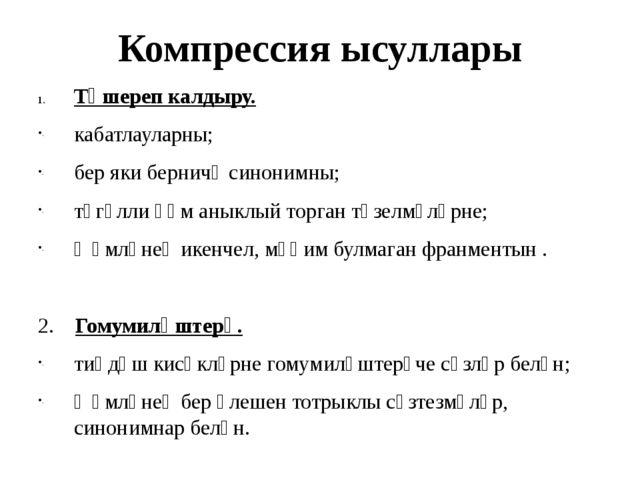 Компрессия ысуллары Төшереп калдыру. кабатлауларны; бер яки берничә синонимны...