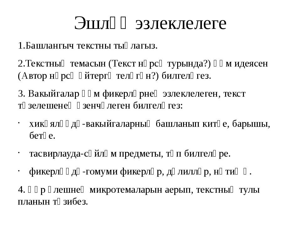 Эшләү эзлеклелеге 1.Башлангыч текстны тыңлагыз. 2.Текстның темасын (Текст нәр...