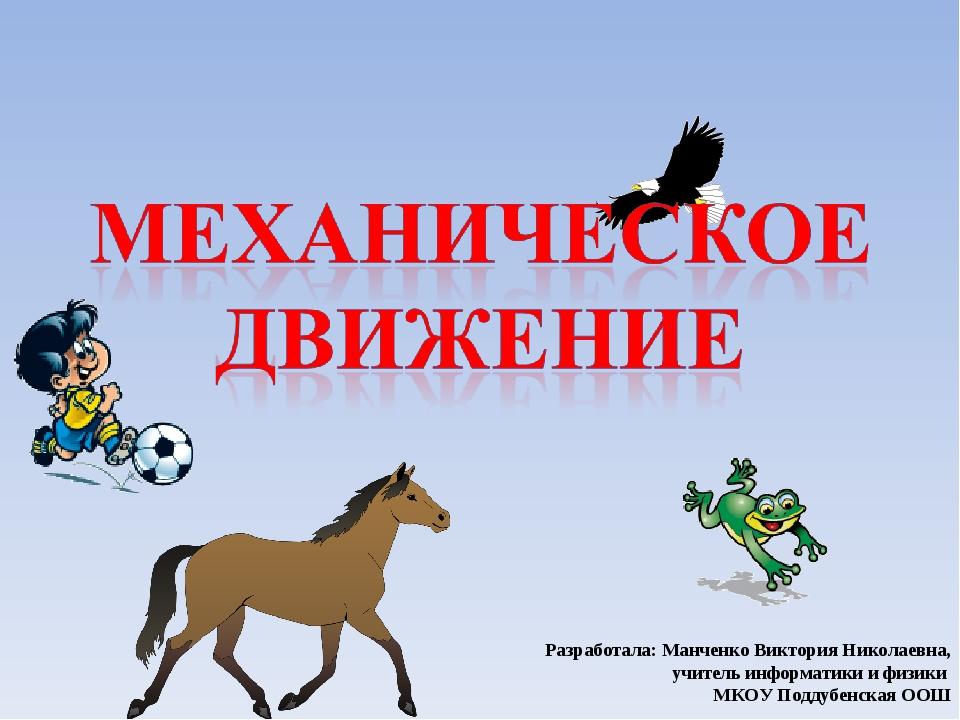 Разработала: Манченко Виктория Николаевна, учитель информатики и физики МКОУ...
