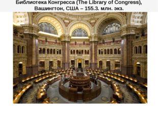 Библиотека Конгресса (TheLibrary of Congress), Вашингтон, США – 155.3. млн.