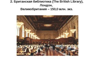 2. Британская библиотека (TheBritish Library), Лондон, Великобритания – 150,