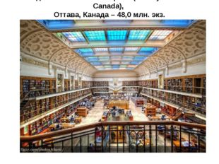 4. Канадская библиотека и архив (Library and Archives Canada), Оттава, Канада