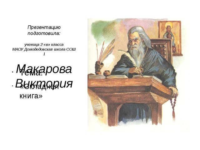 Презентацию подготовила: ученица 2 «в» класса МАОУ Домодедовская школа СОШ 1...