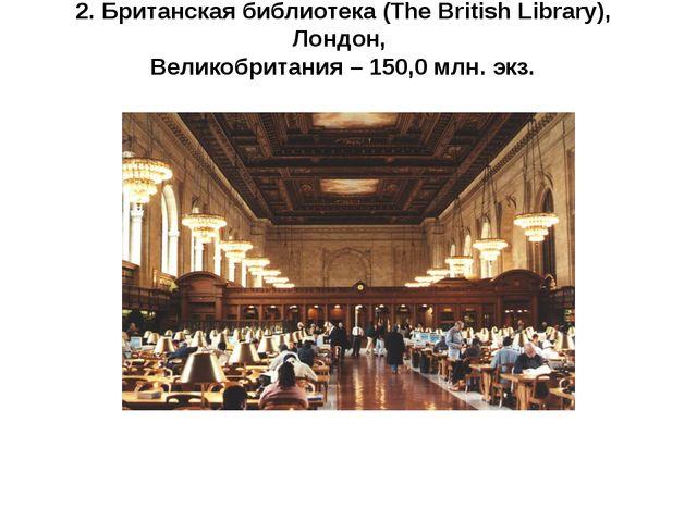 2. Британская библиотека (TheBritish Library), Лондон, Великобритания – 150,...