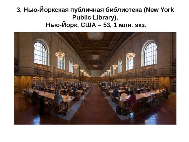 3. Нью-Йоркская публичная библиотека (New York Public Library), Нью-Йорк, США...