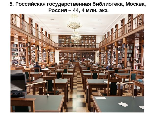5. Российская государственная библиотека, Москва, Россия – 44, 4 млн. экз.