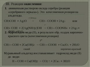 III. Реакции окисления: 1. аммиачным раствором оксида серебра (реакция «сере