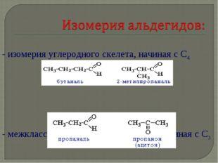 - изомерия углеродного скелета, начиная с С4 - межклассовая изомерия с кетона