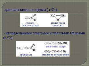 -циклическими оксидами ( с С2) -непредельными спиртами и простыми эфирами (с
