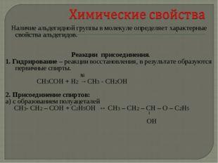 Наличие альдегидной группы в молекуле определяет характерные свойства альдег