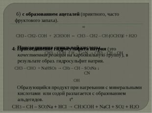 б) с образованием ацеталей (приятного, часто фруктового запаха). Н⁺ СН3 - СН