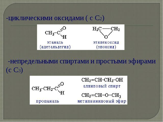 -циклическими оксидами ( с С2) -непредельными спиртами и простыми эфирами (с...