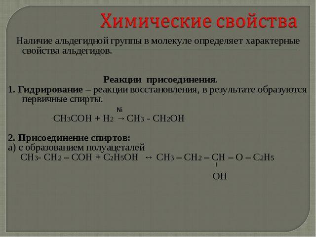 Наличие альдегидной группы в молекуле определяет характерные свойства альдег...