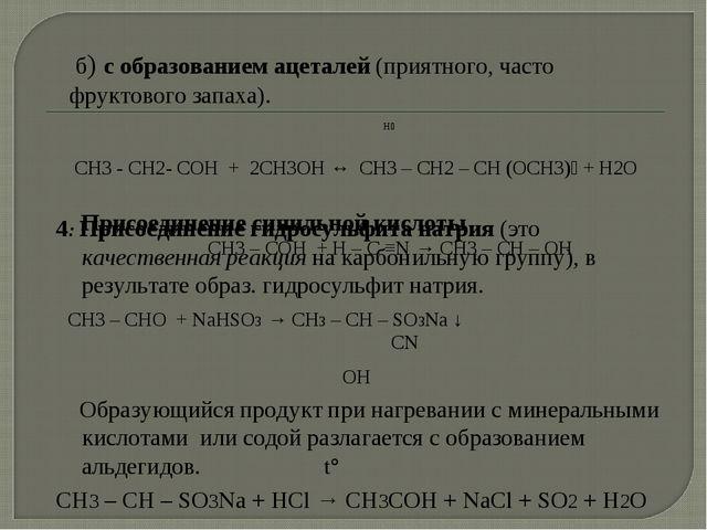 б) с образованием ацеталей (приятного, часто фруктового запаха). Н⁺ СН3 - СН...