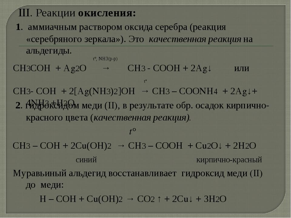 III. Реакции окисления: 1. аммиачным раствором оксида серебра (реакция «сере...