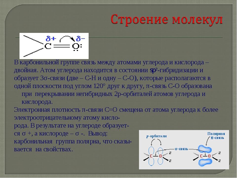 В карбонильной группе связь между атомами углерода и кислорода – двойная. Ат...
