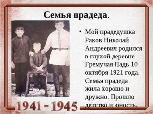 Семья прадеда. Мой прадедушка Раков Николай Андреевич родился в глухой деревн