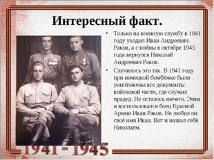 Интересный факт. Только на военную службу в 1941 году уходил Иван Андреевич Р