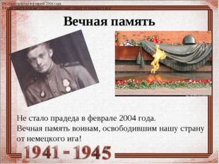 Вечная память Не стало прадеда в феврале 2004 года. Вечная память воинам, осв