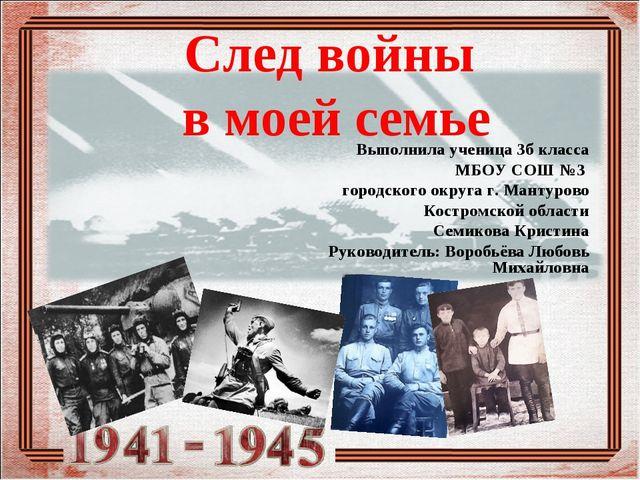 След войны в моей семье Выполнила ученица 3б класса МБОУ СОШ №3 городского...