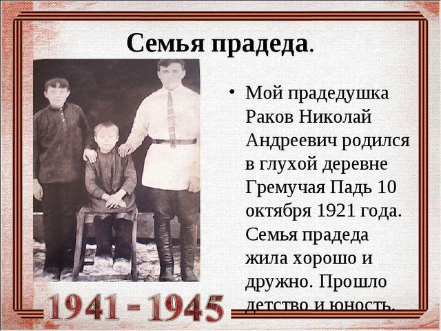 Семья прадеда. Мой прадедушка Раков Николай Андреевич родился в глухой деревн...