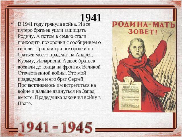 1941 В 1941 году грянула война. И все пятеро братьев ушли защищать Родину. А...