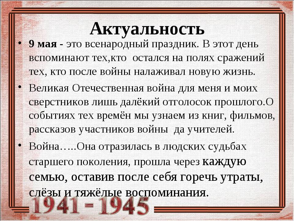 Актуальность 9 мая - это всенародный праздник. В этот день вспоминают тех,кто...