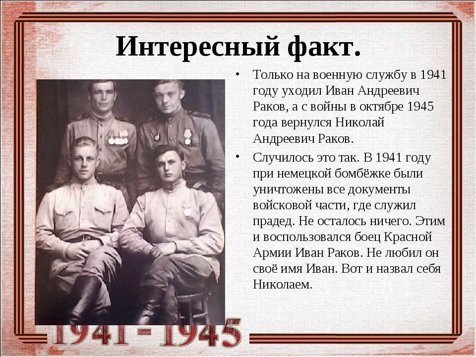 Интересный факт. Только на военную службу в 1941 году уходил Иван Андреевич Р...