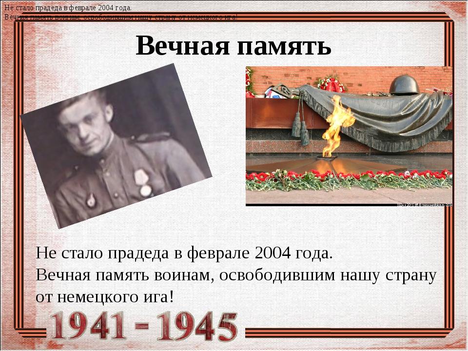 Вечная память Не стало прадеда в феврале 2004 года. Вечная память воинам, осв...