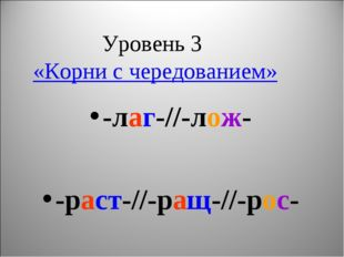 Уровень 3 «Корни с чередованием» -лаг-//-лож- -раст-//-ращ-//-рос-