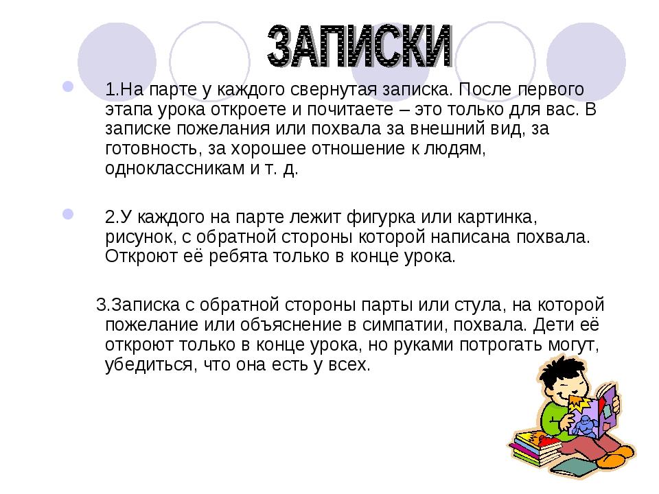 1.На парте у каждого свернутая записка. После первого этапа урока откроете и...